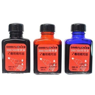 雄獅 奇異筆專用墨水補充油 GER32/一盒12罐入(促40) 奇異墨水補充油