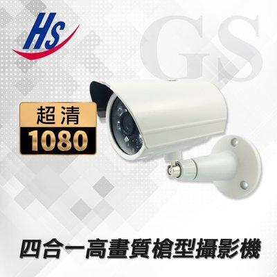 【昇銳】監視系統攝影機--1080PAHD 4合一槍型紅外線高畫質攝影機