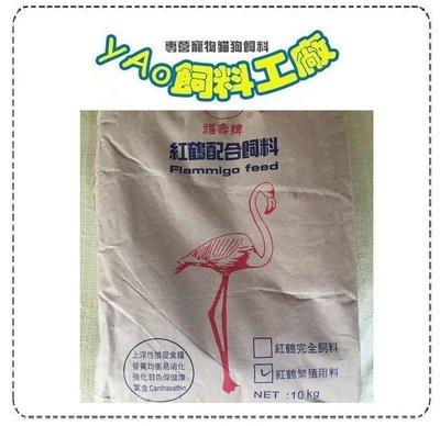*yAo*飼料 福壽 紅鶴飼料 10kg 一包含運  880 2包含運1660
