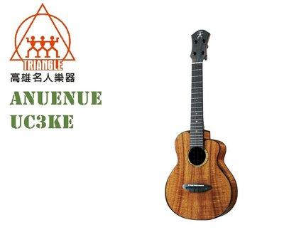 【名人樂器】Anuenue UC3KE 相思鳥 23吋 夏威夷相思木 全單板 烏克麗麗 搭配 Air Air 拾音器