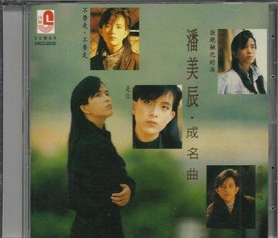 潘美辰成名曲精選CD_全新已拆,海外版(瑞華唱片)