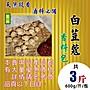 SC1121【白荳蔻▪香料包】►均價【370元/ 斤...