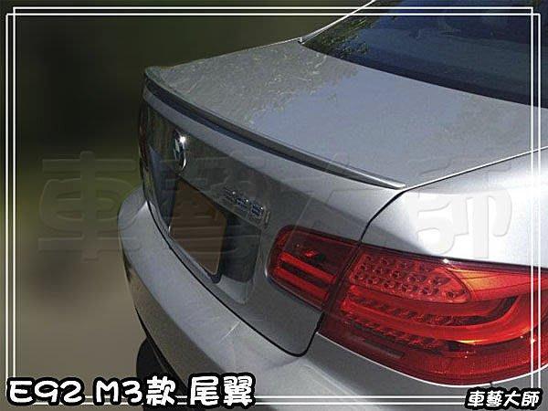 車藝大師☆批發專賣 寶馬 BMW E92 M3款 尾翼 3系列 320 323 325 空力套件 後擾流 ABS 押尾
