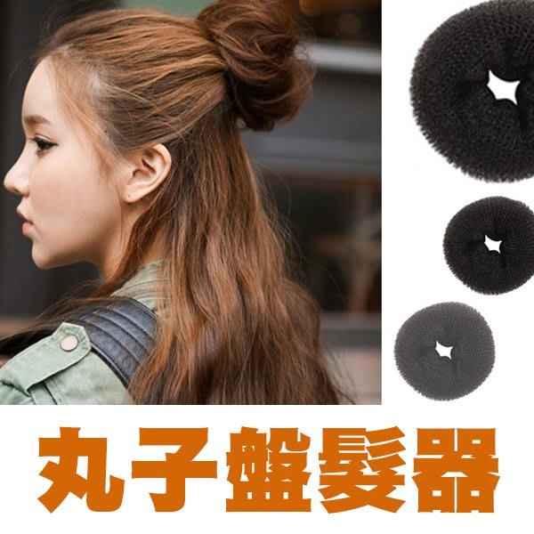 水果本舖*丸子頭 日系 包子頭 盤髮器 盤髮工具 公主 甜甜圈 編髮 花苞頭 髮飾