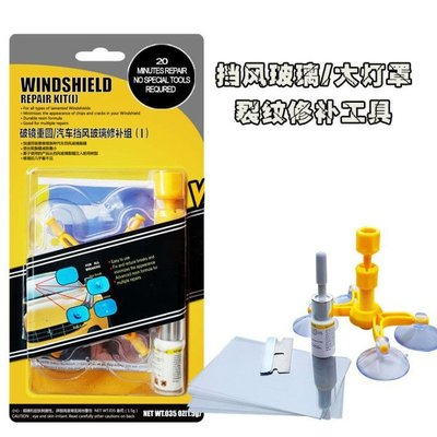 【羊羊雜貨鋪】汽車擋風玻璃修補工具套裝windshield repair kit新款玻璃修復液