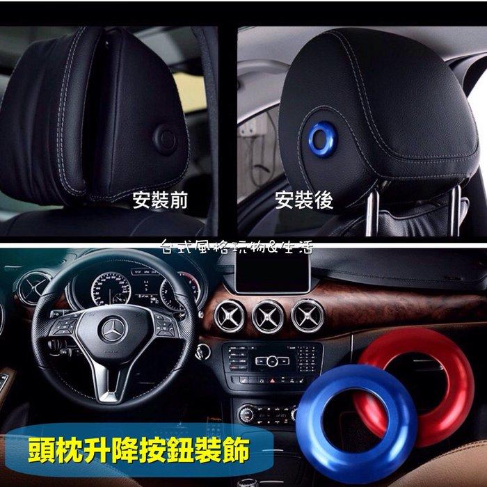 賓士頭枕升降按鈕裝飾貼金屬環B-classC-classE-class Infiniti Q30頭枕裝飾按鈕