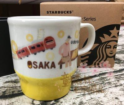 *童衣森林*日本帶回,日本限定星巴克城市杯.大阪OSAKA 馬克杯355ml