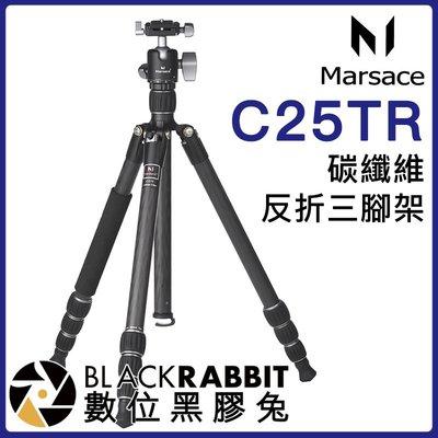 數位黑膠兔【 MARSACE C25TR 碳纖維三腳架 】 瑪瑟士 碳纖維腳架 反折腳架 相機 單腳架 直播 錄影 單眼