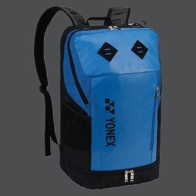 [健康羽球館] YONEX優乃克雙肩後背包 球拍袋 BAG 2712 LEX (藍) (買球拍先試打 來店參觀可議價)