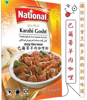 {純香料混合}  巴爾蒂咖哩粉   (牛羊專用) (50公克) Karahi Gosht  (歡迎批發)