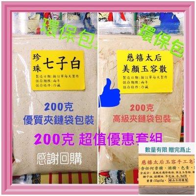 免運贈手工皂/七子白面膜粉200克+玉容散面膜粉200克夾鏈袋包裝 每天製作 台灣製造 改善暗沉 淨化毛孔 亮白潔淨