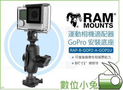 數位小兔【RAM RAP-B-GOP2-A-GOP1U 運動相機適配器 GoPro 安裝底座】車架 魔術臂 安裝座 機車