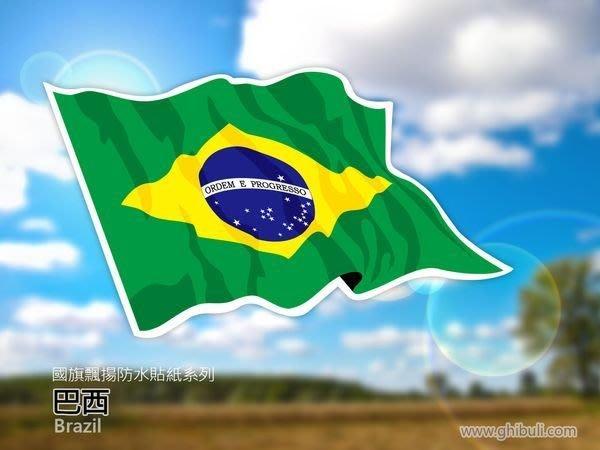 【衝浪小胖】巴西國旗飄揚貼紙/汽車/機車/抗UV/防水/3C產品/Brazil/各國均有販售