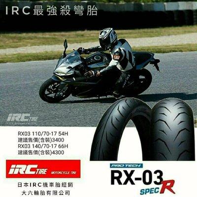 (輪胎王)日本IRC RX03 SPEC-R 130/70-17  66H(超軟版 )競技殺彎/滑胎比賽專用胎  T1/T2/酷龍/小阿魯/R3/CPI 後輪胎