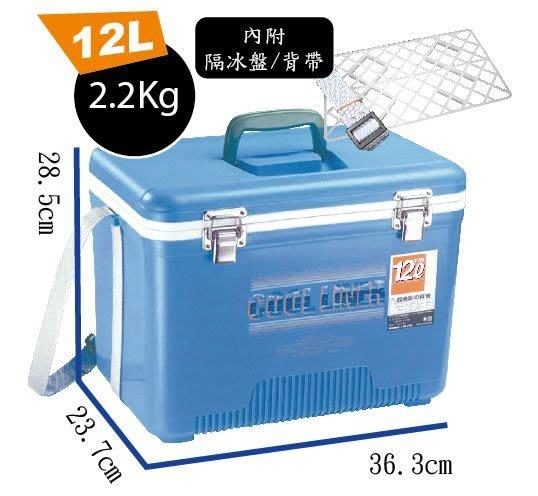 [奇寧寶雅虎館] 400041-12 保冷王釣魚專用冰箱冰桶12L(打氣孔)/行動戶外休閒保冰保溫保冷藏保鮮活餌海釣