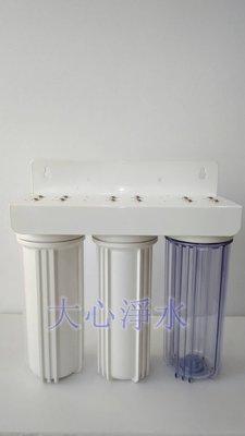 ≡大心淨水≡DIY簡易10英吋三道淨水器/過濾器送把手(不含濾心),兩分牙