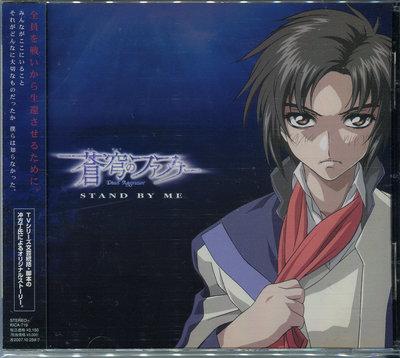 【嘟嘟音樂2】「蒼穹のファフナー」 Vol.1 -STAND BY ME - Drama 日本版