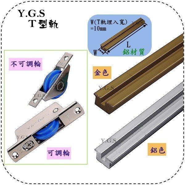 Y.G.S~拉摺門五金系列~Y.G.S重型T輪(日製培林、耐重、質優)(2只之價格)T型軌 (含稅)