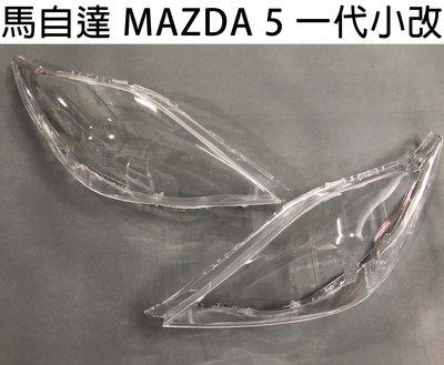 MAZDA 馬自達 汽車專用大燈燈殼 燈罩馬自達 MAZDA 5 一代小改 09-11年 適用 車款皆可詢問