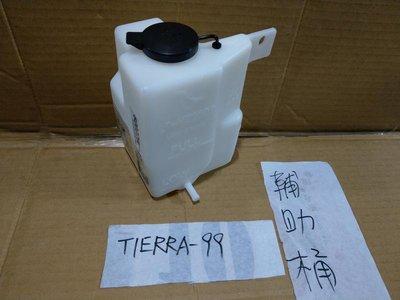 TSY FORD 福特 TIERRA MAZDA 323 99後副水桶 備水桶 副水箱 輔助桶 備水箱