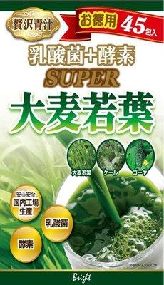 |Ms日貨|現貨 大麥若葉 青汁-3g*45包 全新升級版添加乳酸菌、酵素 限定販售