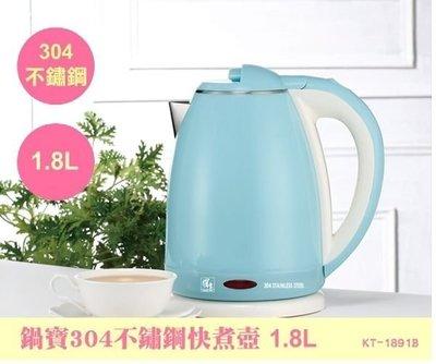 ☆全新品降價促銷☆【鍋寶】1.8L雙層防燙不銹鋼快煮壺/電茶壼(藍) KT-1891B
