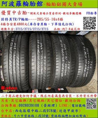 中古/二手輪胎 205/55-16 固特異輪胎 7~8成新 米其林/馬牌/橫濱/普利司通/TOYO/瑪吉斯/固特異