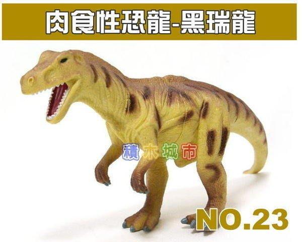 【積木城市】侏儸紀 恐龍世界 仿真動物模型 肉食性恐龍-黑瑞龍 特價140元〈23〉