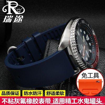 【可開發票】適用Seiko表帶 精工5號鮑魚水鬼潛水小罐頭氟橡膠手表帶男22mm[國際購]