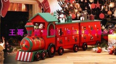 【王哥代購批發商】新品christmas聖誕3節火車日歷盒 Advent Calendar 傳統裝飾禮品擺件