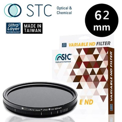 【EC數位】STC Varable ND16~4096 Filter 62mm 可調式減光鏡 ND鏡 濾鏡 薄框 防汙