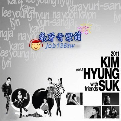 【象牙音樂】韓國人氣團體 -- Kim Hyeong Seok Mini Album - 2011 With Friends Part. 1