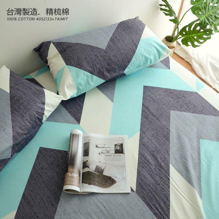 MIT精梳棉【笛卡兒-藍】雙人加大/床包枕套組-絲薇諾