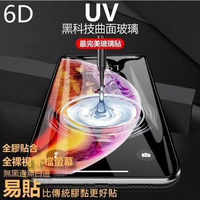 UV 6D 玻璃貼 頂級全透明 iPhone8plus iPhone8 i8 全膠 無黑邊 曲面 滿版 保護貼 防指紋