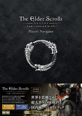 【布魯樂】《代訂_ 空運》[日版書籍] 上古卷軸The Elder Scrolls Online原文電玩攻略