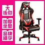 現代 電腦椅 紅黑色斬新力作電競椅 賽車椅 ...