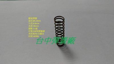 壓縮彈簧 壓簧 彈簧 線徑1.0mm,【SWPB彈簧鋼】☆台中彈簧廠☆AE006☆