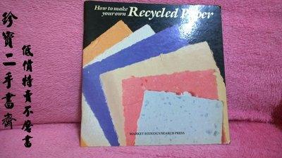 【珍寶二手書齋T6】How to Make Your Own Recycled Paper