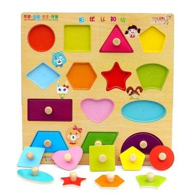 拼圖手抓板 形狀認知板寶寶拼板拼圖幼兒童早教益智力玩具1-2-3歲XW