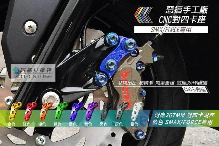 惡搞 廠 SMAX FORCE 對四卡座 藍色 267MM CNC卡座 對四卡鉗 BREM