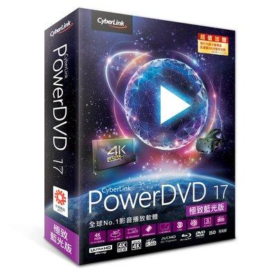 【全新含稅】訊連 PowerDVD 17 極致藍光版 (Ultra) (影音播放軟體 Full HD/多媒體撥放)