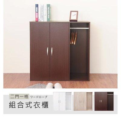百老匯diy家具-二門一格組合式衣櫃-三色可選