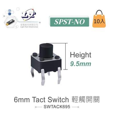 『堃邑』含稅價 6mm Tact  Switch 4Pin 輕觸開關 常開型 6x6x9.5mm 12V/50mA  10入裝