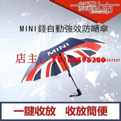 【小麗的店】BMW寶馬迷你mini cooper雨傘 汽車米字旗自動開收傘 遮陽傘 太陽傘 折疊晴雨傘 雨天必備