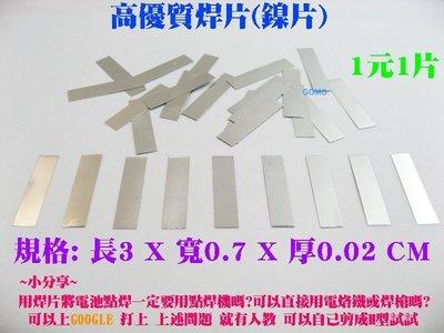 【高優質銲片(鎳片)】CR123A/18650/14500/16340/10440/26650鋰電池銲片點銲點焊接連接用