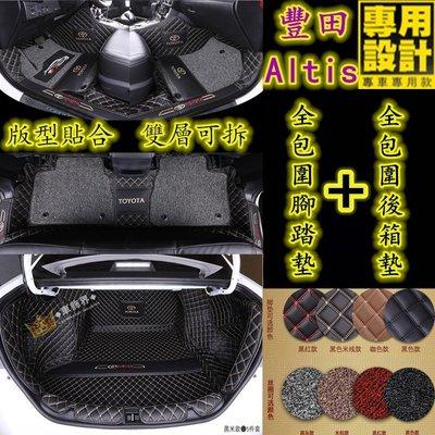 豐田 ALTIS 腳踏墊專用 大包圍腳墊9代 10代 11代 12代 腳踏墊 ALTIS 12代 後備箱墊 行李箱墊