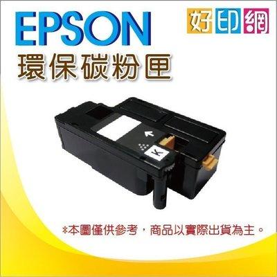 [台灣製] EPSON 環保碳粉匣S050166 適用EPL-6200 / 6200 雷射印表機 S051099光鼓