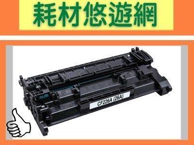 含稅 HP 相容碳粉匣  CF226A (26A) 適用 M402/ M426/ M402n/ M402dn/ M426fdn 新北市