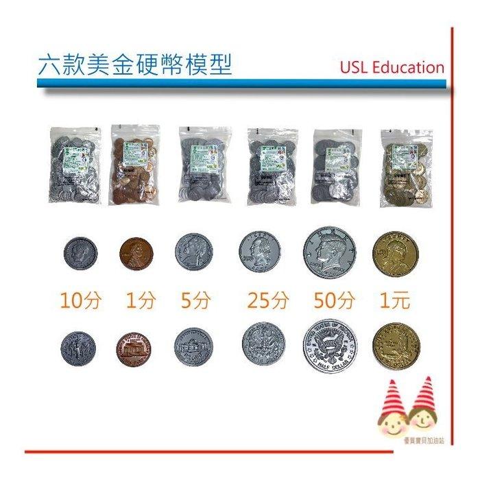 錢幣教學【U-bi小舖】仿真《美金錢幣》六款硬幣模型款式〈每袋60元〉
