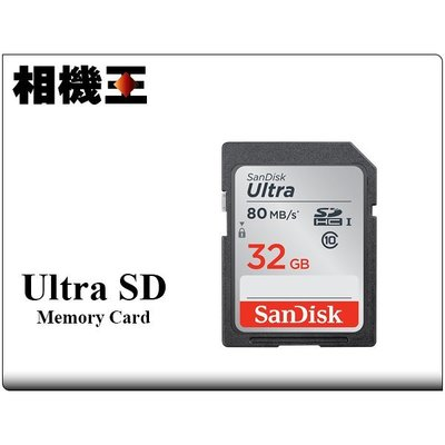 ☆相機王☆SanDisk Ultra SDHC 32GB 記憶卡〔80MB/s〕公司貨 (4)